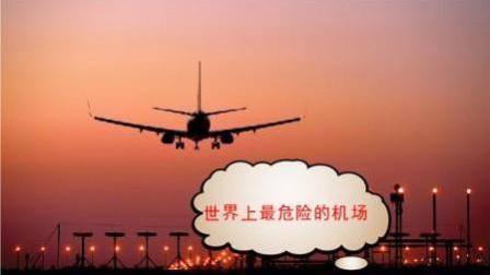 世界上最危险的机场, 贴着你头皮就敢飞?