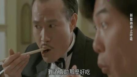 林正英作品: 东瀛的生鱼片, 英叔夹了一筷子, 好吃得发抖!