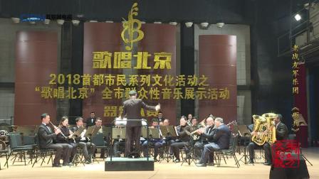 """2018""""歌唱北京"""" 西洋器乐合奏 老战友军乐团《砺兵》"""