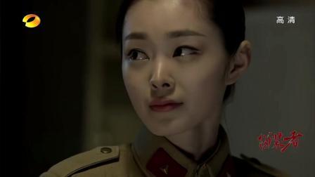 伪装者: 明台要离开警校, 于曼丽的眼睛饱含感情, 一句话点名自己的下场