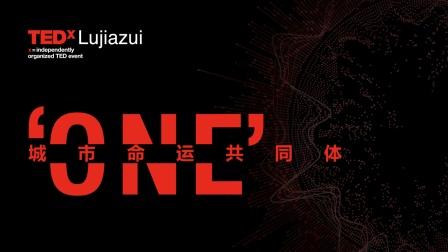 TEDx陆家嘴2018宣传片|城市命运共同体