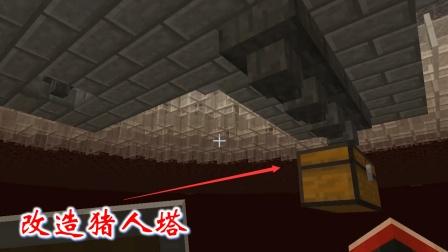 我的世界联机空岛生存146: 我给猪人塔换一部分材料, 防止被破坏