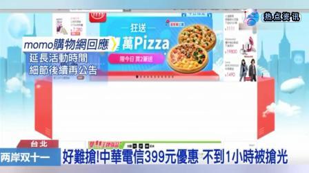 双11, 大陆人在购物狂欢, 台湾电商平台却死机、卡顿18个小时