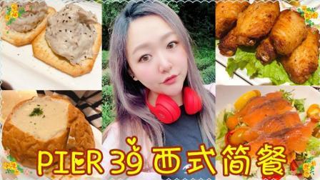 【爱茉莉兒】美食Vlog之西式简餐