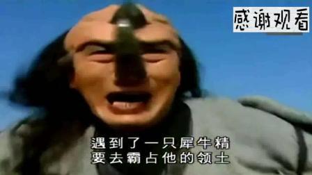 《天地争霸美猴王》: 原来清水河龙王也是被犀牛精所害啊!