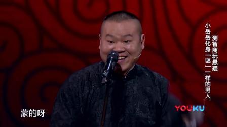 岳云鹏: 我说不上来了, 这是我演出以来最尴尬的一天!