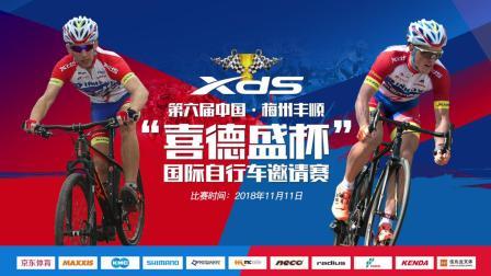 """爽爆! 一分钟看完《中国丰顺""""喜德盛杯""""国际自行车邀请赛》"""