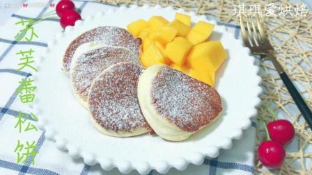 苏芙蕾松饼