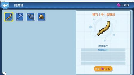 CH明明乐高无限搞笑解说新版5: 附魔台打造神级装备