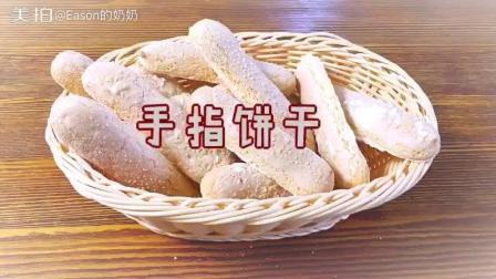 手指饼干单独吃, 还可以做提拉米苏
