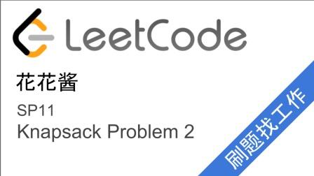 花花酱 0-1 Knapsack Problem 01背包问题 - 刷题找工作 SP10
