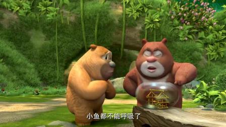 熊出没熊熊乐园 熊二和小金鱼的故事! [儿童动漫]