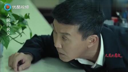 李达康亲临信访办, 孙连成蹲在窗口听指示, 就问你腿酸不酸!