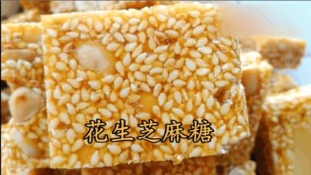 """大厨教你一道""""花生芝麻糖""""家常做法, 香甜酥脆的花生芝麻糖, 动手在家做, 就这么简单"""