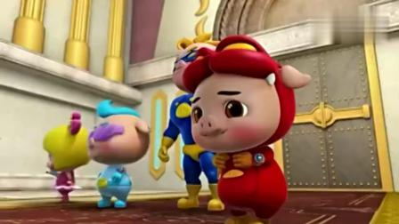 《猪猪侠》猪猪侠来到野兽城堡被主人邀请进去参观