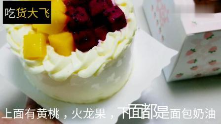 大飞第一个教师节, 给自己买了两个水果小蛋糕, 火龙果真的好好吃