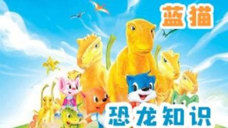 蓝猫恐龙知识--霸王龙2