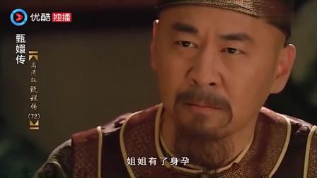 甄嬛传: 皇子终于知道纯元去世真相, 皇后喊出金句: 臣妾做不到啊