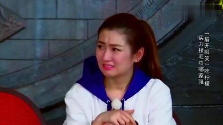 邓超吃柠檬被陈赫郑恺威胁到流眼泪, 最后邓超表情从灵动到痛苦