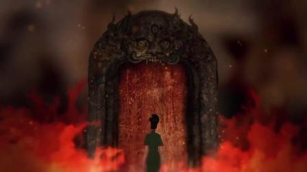 中国风恐怖短片: 「十八层地狱」