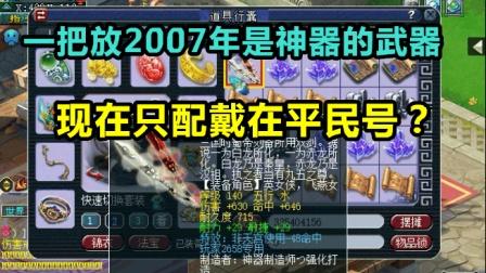 梦幻西游: 玩家以为鉴定出神器, 找老王估价, 一盆冷水凉的彻底!