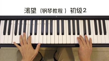 渴望《钢琴教学》崔松钢琴