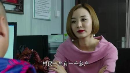 《乡村爱情》自从宋晓峰当上山庄老伴 李副总就要被他的魅力征服