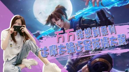王者荣耀筱倩: 是你达摩勾引太骚, 还是我筱倩太飘了