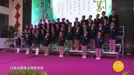 """昆明市呈贡区斗南学校举办""""扣好人生第一粒扣子""""诵读比赛"""