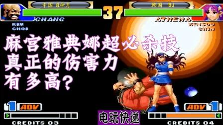 拳皇98 麻宫雅典娜超必杀 真正的伤害力你见过吗?