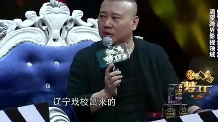 张国立调侃秦海璐: 裙子不方便吧? 郭德纲抢着说: 我是这个专业~