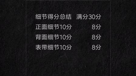 """ZF帝舵碧湾系列""""红蓝可乐圈""""对比""""台湾""""厂4"""