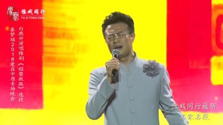 著名戏曲主持人白燕升演唱豫剧《程婴救孤》选段, 这韵味真好听!