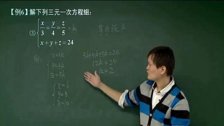初中数学: 最新干货! 看完就会解三元一次方程组, 二次元就太简单