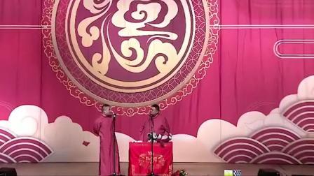 相声: 岳云鹏: 你媳妇叫银莲, 谁都能刷卡的那种, 孙越: 你等会