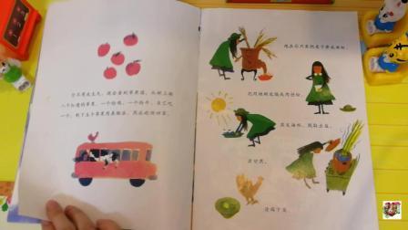 儿童早教绘本故事第十二集 环游世界做苹果派