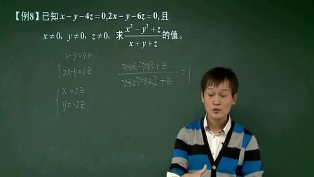 初中数学: 三元一次方程组例题, 每天一道题把高分牢牢抓在手里!