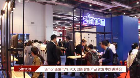 Simon西蒙电气六大智能产品首发中国进博会 创造美好智慧空间