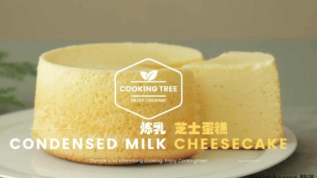 超治愈美食教程: 炼乳芝士蛋糕 Condensed Milk Cheesecake