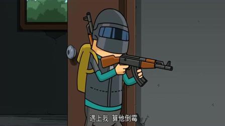 香肠派对: 霸哥落地枪都找不到, 面对全副武装的敌人竟被反套路了