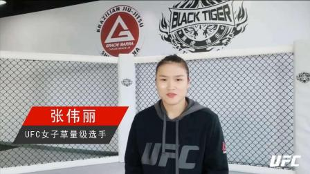 UFC北京赛 张伟丽: 先定个小目标北京赛旗开得胜 大目标杀入草量前十