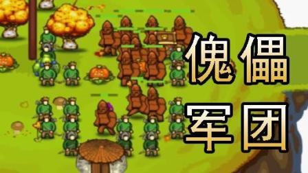 【逍遥小枫】傀儡大军的威力, 卖家流统一全国! ! | 环形帝国 #12