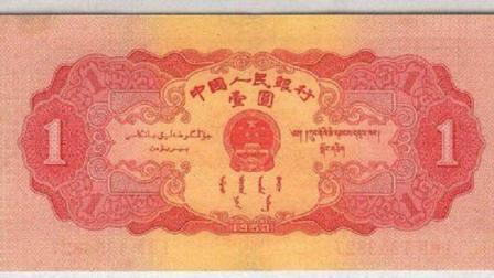 1953年的一张红一元人民币, 现在能值多少钱? 说出来你可能不信