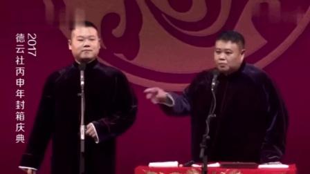 岳云鹏把屎壳郎描述成铁甲将军, 坑的孙越欲哭我无泪!