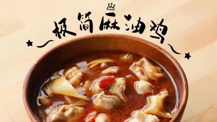 汤鲜味美能煮面又能做火锅汤底的麻油鸡, 三种调味料就能做出来!