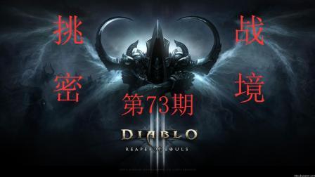 【飞云】暗黑破坏神3挑战密境73期蕾寇裂地斩