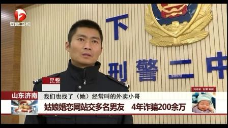 姑娘婚恋网站交多名男友 4年诈骗200余万 每日新闻报 20181114 高清版