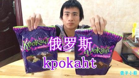 聋子小哥: 俄罗斯进口kpokaht糖, KDV巧克力味夹心紫皮糖, 怎么好吃?