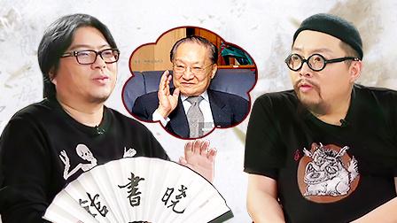 与史航聊聊金庸(上):江湖再见