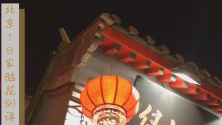 臻食测评 全北京最出名的18家脑花测评9/18连锁遍地付小姐在成都
